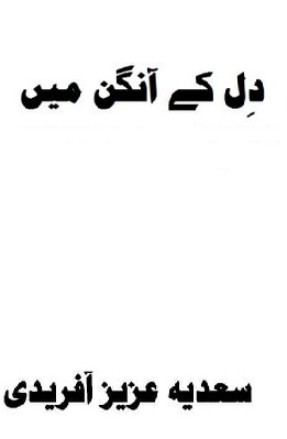 Dil Kay Aangan Main Novel By Sadia Aziz Afridi
