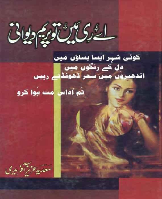 Ae Ri Main To Prem Diwani Urdu Novel By Sadia Aziz Afridi