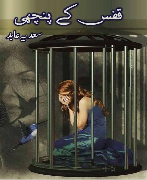 Qafas Kay Panchi Novel By Sadia Abid All Episodes