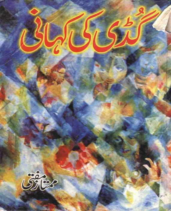 Gudi Ki Kahani Novel By Mumtaz Mufti