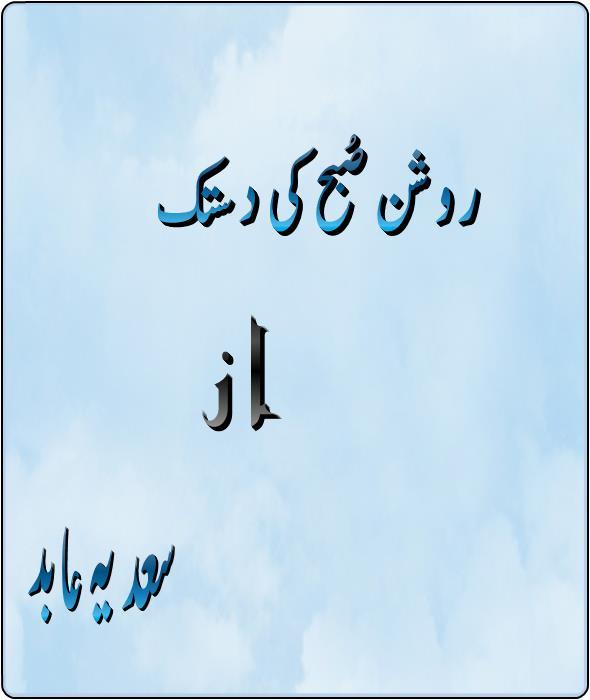 Roshan Subah Ki Dastak By Sadia Abid