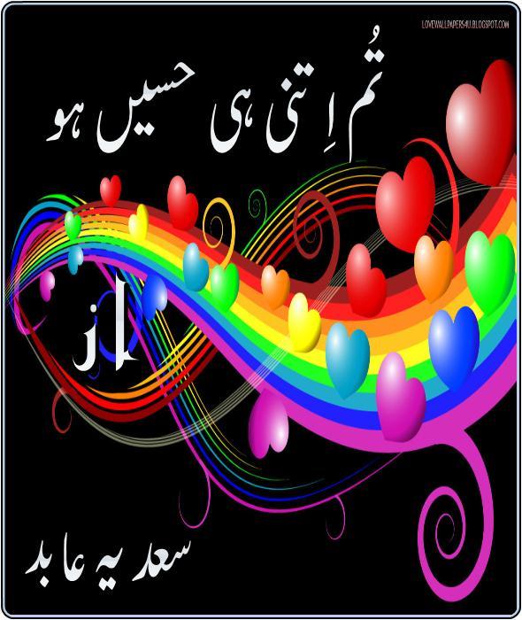 Tum Itni Hi Haseen Ho By Sadia Abid