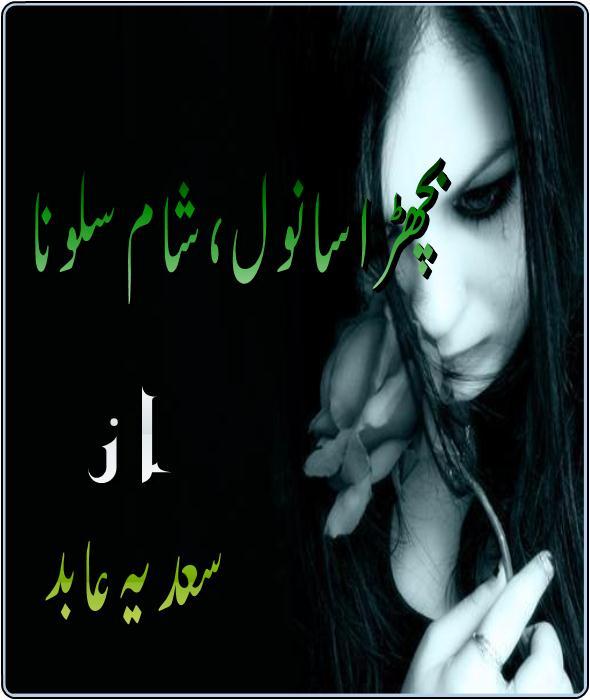 Bichra Sanwal Shaam Salona By Sadia Abid