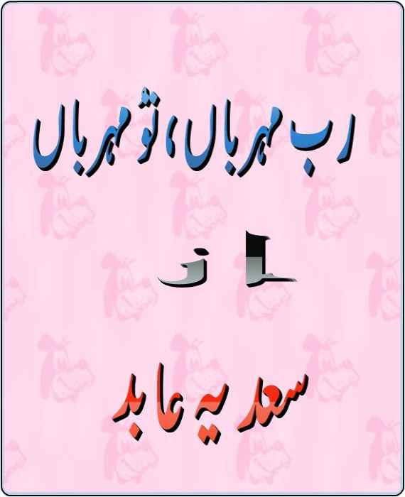 Rab Mehrbaan Tu Mehrbaan By Sadia Abid