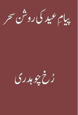 Payam e Eid Ki Roshan Sehar by Rukh Chaudhary