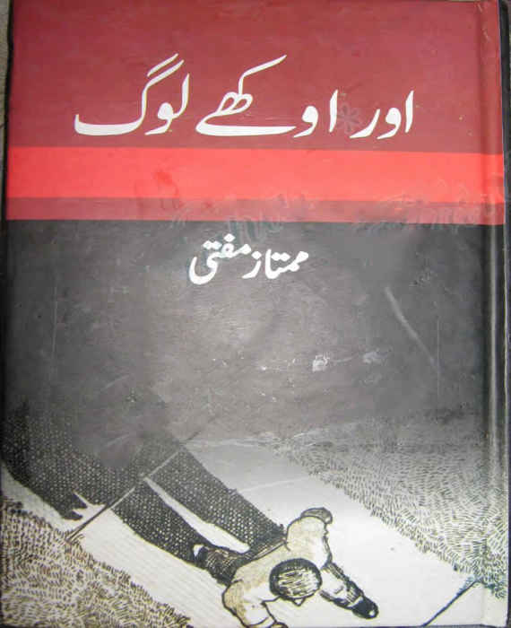 Aur Okhy Log Novel By Mumtaz Mufti