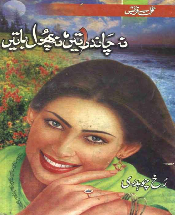 Na Chand Raaten Na Phool Batain by Rukh Chaudhary