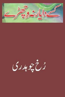 Kisay Da Yaar na Vichray Urdu Novel by Rukh Chaudhary
