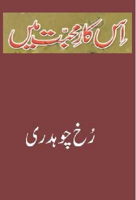 Es Kaar e Mohabat Me Novel by Rukh Chaudhary
