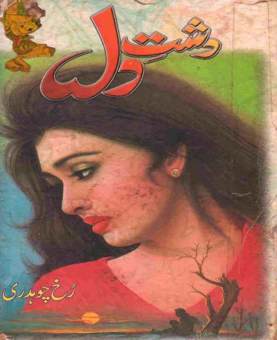 Dasht e Dil Urdu Novel by Rukh Chaudhary