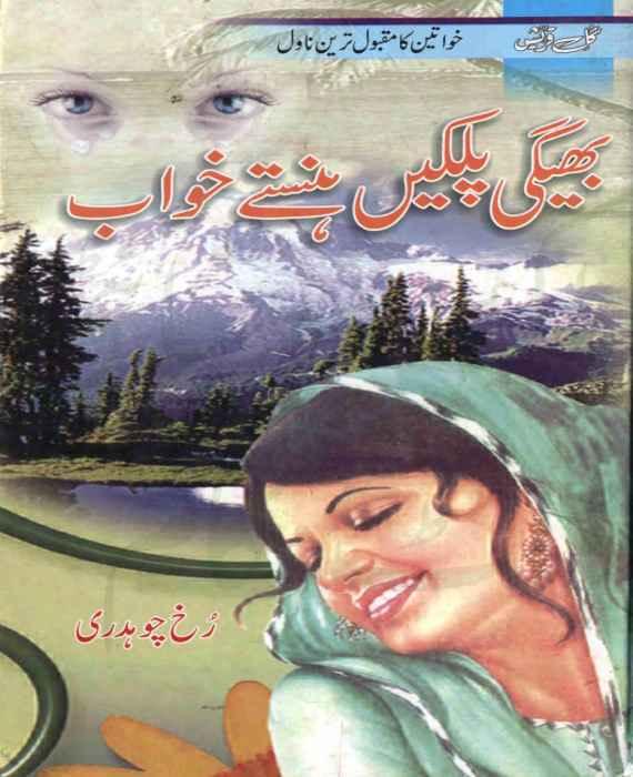 Bheegi Palkain Hanste Khawab by Rukh Chaudhary