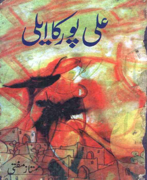 Ali Poor Ka Ailee Novel By Mumtaz Mufti