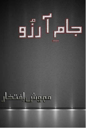Jam E Aarzoo By Mehwish Iftikhar