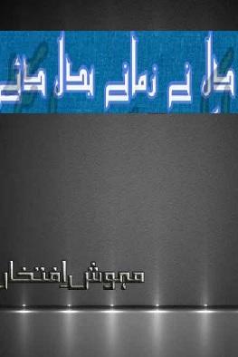 Dil Ne Zamane Badal Diye Urdu Novel By Mehwish Iftikhar