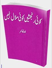 Koi Ranjashen Koi Malal Nahi Novel By Huma Amir