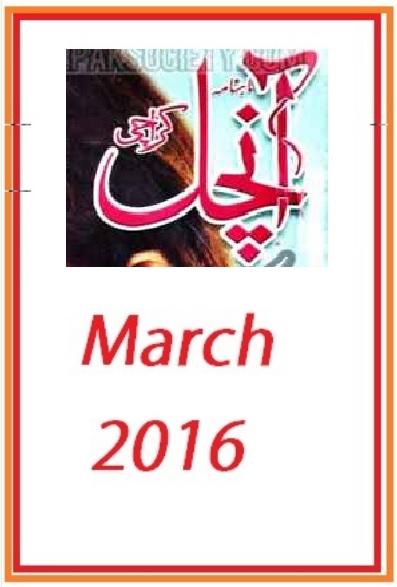 Aanchal Digest March 2016