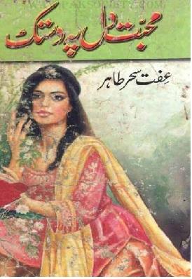 Muhabbat Dil Pe Dastak by Effit Seher Tahir