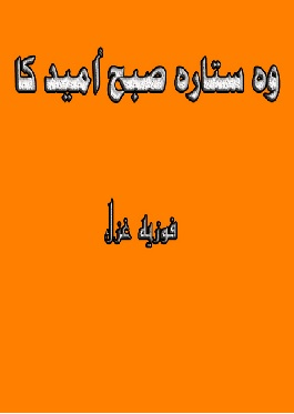 Wo Sitara Subah e Umeed ka By Fozia Ghazal
