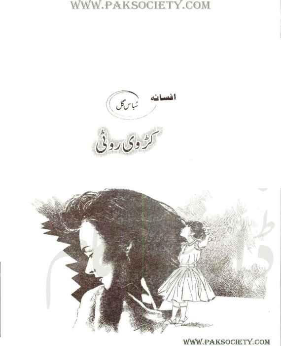 Karhwi Roti Novel By Sabaas Gul