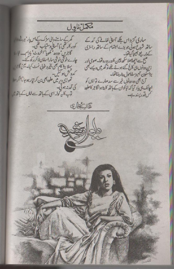 Dewar E Shab Novel by Alia Bukhari