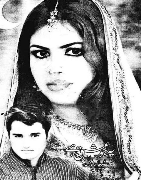 Ye Jo Ishaq He Novel By Sabaas Gul