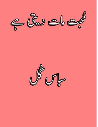 Muhabat Maat Deti He Novel By Sabaas Gul