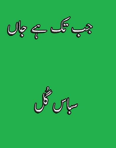 Jab Tak He Jaan By Sabaas Gul