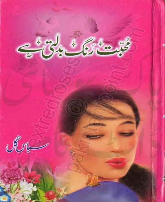 Mohabat Rang Badlti Hai Novel by Sabaas Gul