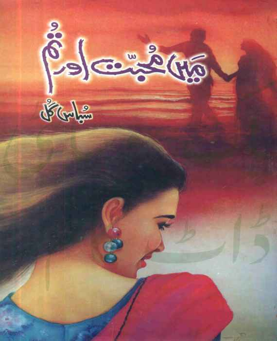 Main Mohabbat or Tum Novel by Sabaas Gul
