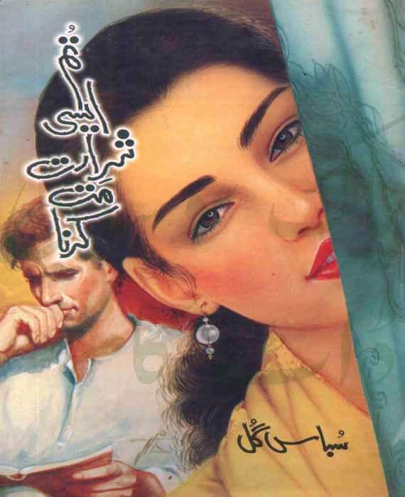 Tum Aisi Sharart Mat Karna Novel By Sabaas Gul