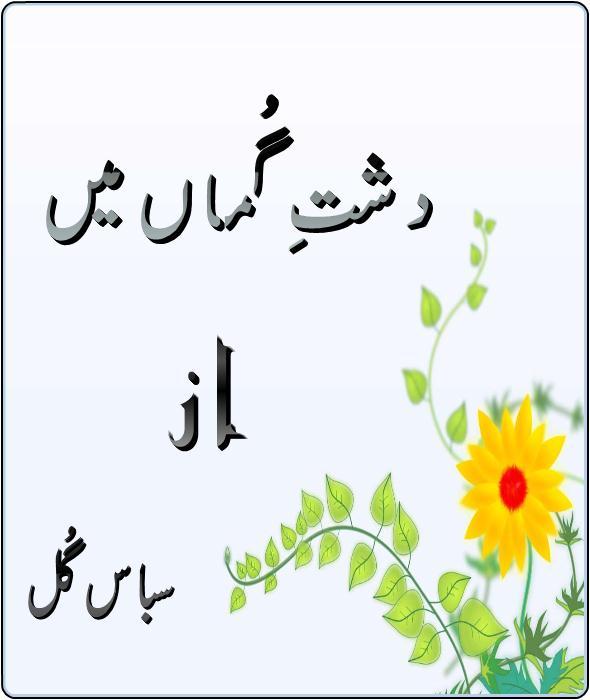 Dasht-e-Gumaan main Novel By Sabas Gul