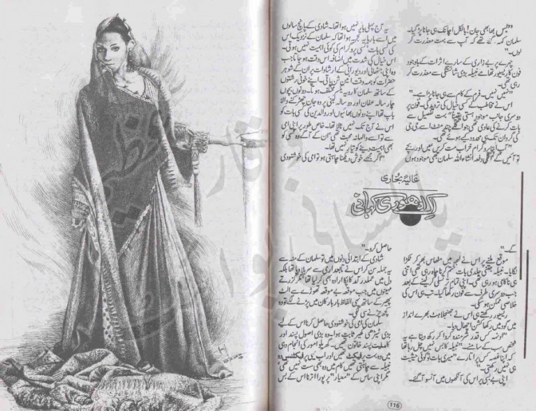 Ek Adhoori Kahani Urdu Novel by Alia Bukhari