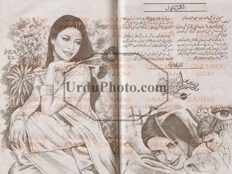 Jo Manzar Bujh Chukay Thay Urdu Novel by Alia Bukhari