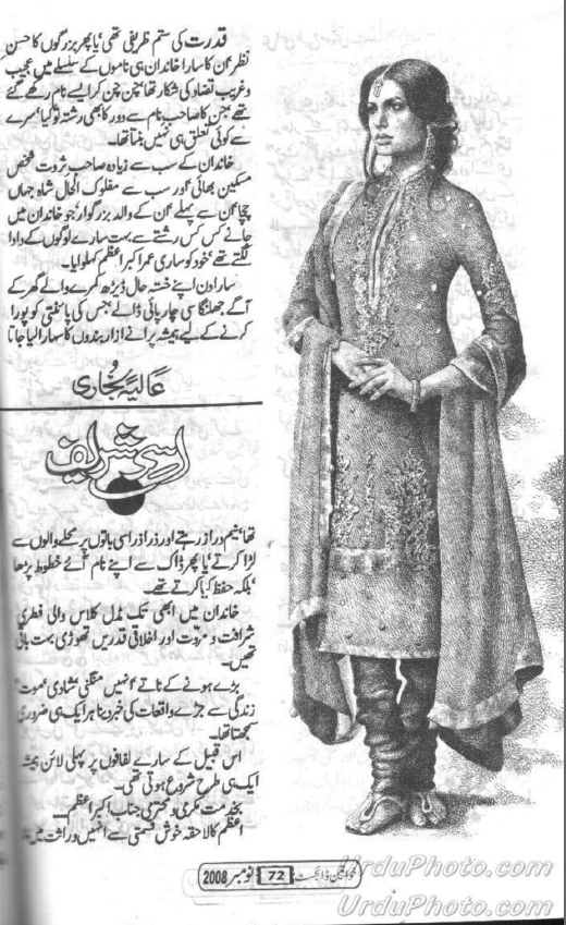 Isam Sharif Novel by Alia Bukhari