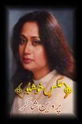 Akse Khushbu By Parveen Shakir