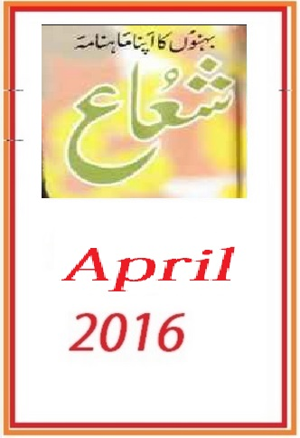 Shuaa Digest April 2016 Free Download in PDF
