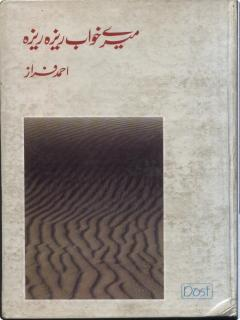 Meray Khwab Reza Reza by Ahmed Faraz