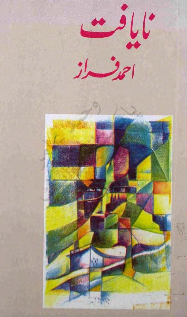 Nayaft Urdu Poetry book by Ahmed Faraz
