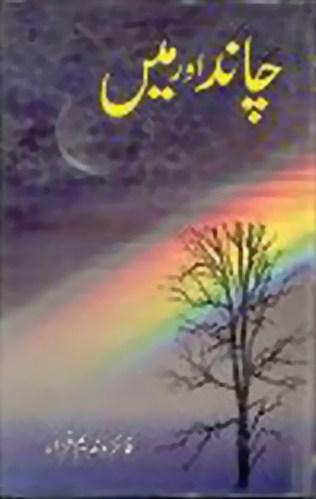 Chand Or Main By Ahmad Faraz