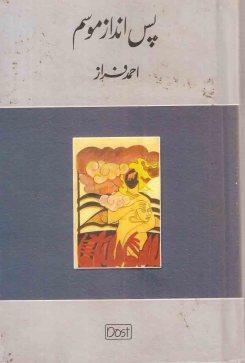 Pas-e-Andaaz Mausam Urdu Poetry written by Ahmad Faraz