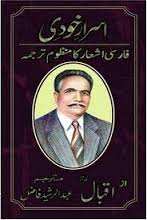 Poetry book Asrar-e-Khudi Urdu by Allama Muhammad Iqbal