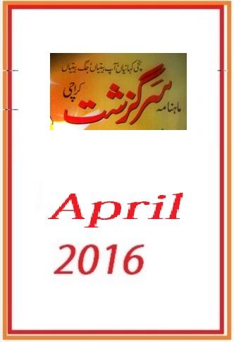 Sarguzasht Digest April 2016 Free Download in PDF