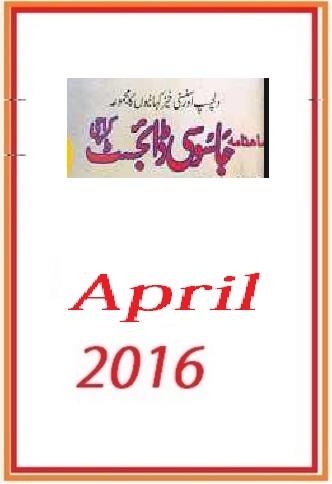 Jasoosi Digest April 2016