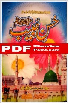 Husn e Habib S.A.W Urdu Naat Book By Nasir Hussain Chishti