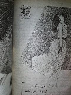 Poora dukh aadha Chand by Farzana Mughal