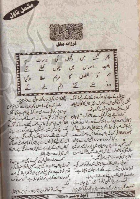 Phir Zindagi Muskurai by Farzana Mughal