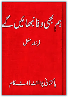 Hum bhi Wafa Nibhaen gy by Farzana Mughal