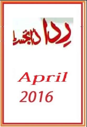 Rida Digest April 2016
