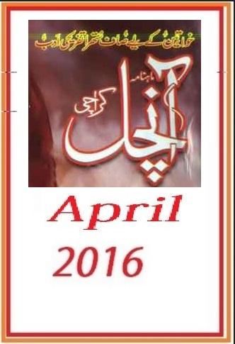 Aanchal Digest April 2016