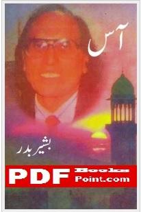 Aas Urdu Poetry Book by Bashir Badar
